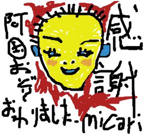 Cocolog_oekaki_2008_09_29_00_20_2